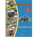 SOLIDWORK-2008 + DVD